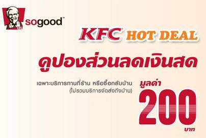 Coupon Promotion KFC Hot Deal