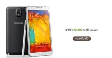 Promotion-AIS-Samsung-Galaxy-Note-3-Pre-Booking.jpg