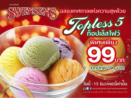 Promotion Swensen's Topless 5 Only 99.-