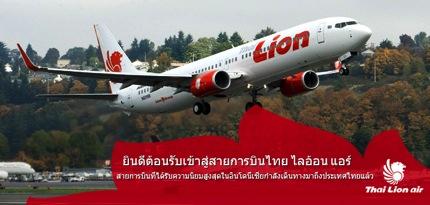 Promotion-Thai-Lion-Air-Fly-Bangkok-Chiang-Mai-Started-515.-.jpg