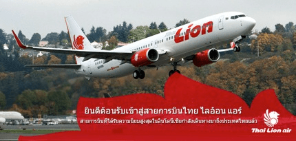 Promotion Thai Lion air Fly to Chiang Mai 385.-