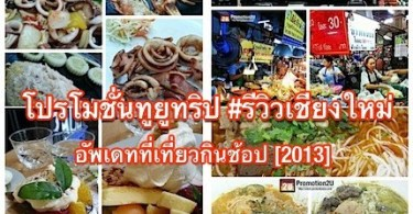 Promotion2U Reviews #Chiang Mai Update 2013