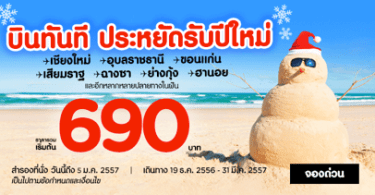 Promotion-Airasia-2014-Holiday-Now-Started-690.-.png