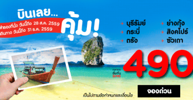 Promotion-AirAsia-2016-Time-to-Fly-Now-Started-490.-.png