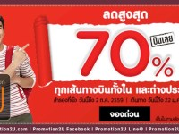Promotion-AirAsia-2016-Get-up-to-70-Off-All-Destinations.jpg