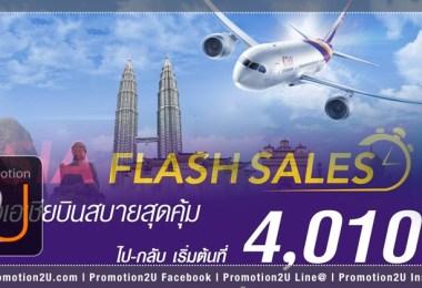 Promotion-Thai-Airways-2016-Asia-Flash-SALE.jpg