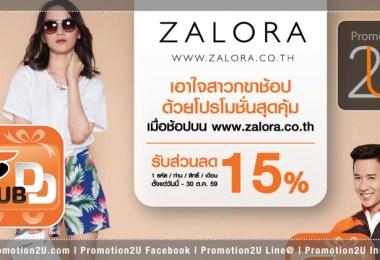 Promotion-Thanachart-ClubDD-Get-Discount-at-Zalora.jpg