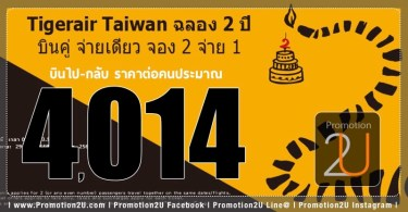 Promotion-TigerAir-Taiwan-2nd-Anniversary-Fly-2-Pay-1.jpg