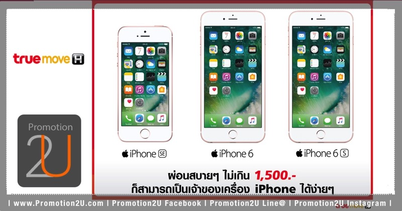 Promotion-TrueMove-H-iPhone-Special-Discount.jpg