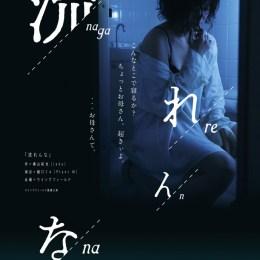 【2018年2/15~2/18】DIVEプロデュース 大阪シアターフェスティバル 演劇EXPO2018 「流れんな」