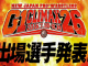 G1 Climax 2016 logo (c) New Japan Pro Wrestling