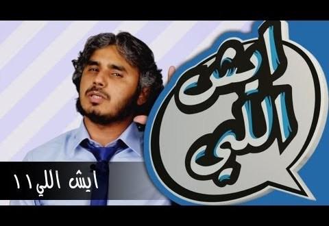 حلقة 11 من برنامج أيش اللي – مع بدر صالح