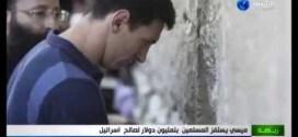 """فيديو: """"ميسي"""" يتبرع للاحتلال الإسرائيلي بمليون دولار خلال الحرب على غزة"""