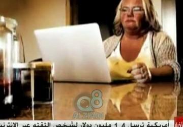 شاهد : سيدة امريكية ترسل 1.4 مليون دولار لشخص التقته عبر الانترنت !