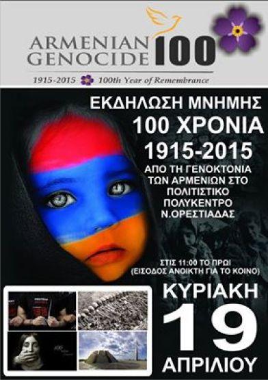 armenia (afisa)