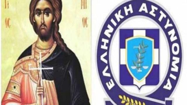 Αποτέλεσμα εικόνας για Εορτασμός του Προστάτη του Σώματος Αγίου Αρτεμίου και της «Ημέρας της Ελληνικής Αστυνομίας»