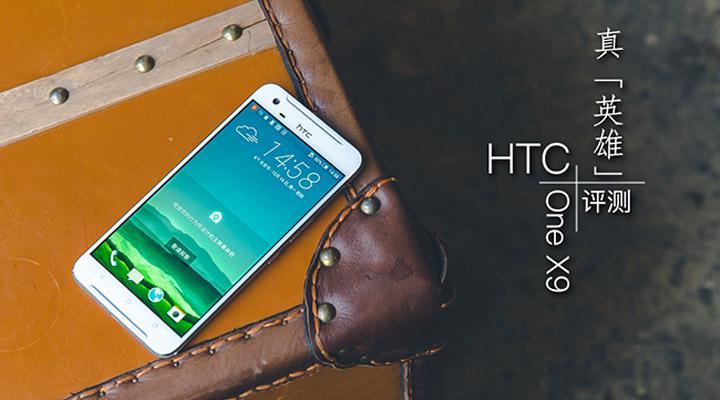 Estas son las características del HTC One X9