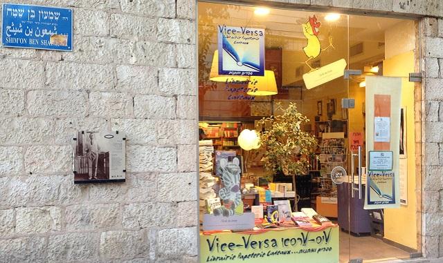 La librairie Vice Versa à Jérusalem, avec Denise Berrebi