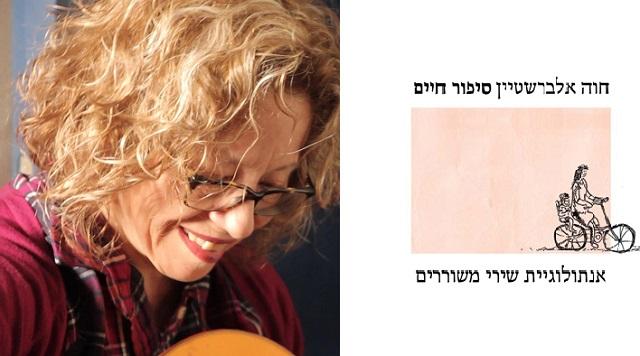 Chava Alberstein a través de los poetas hebreos (II)