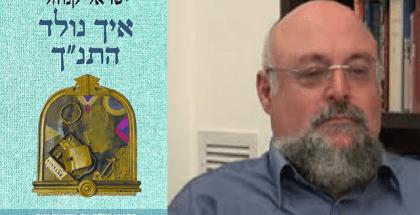 israel knohl