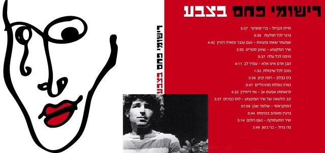 Homenaje a Meir Ariel, cantautor de palabras