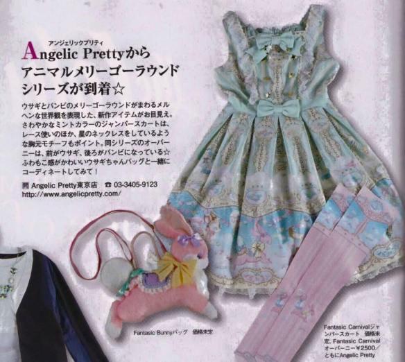 Angelic Pretty  Fantasic Carnival