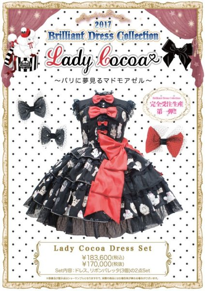 Angelic Pretty Lady Cocoa