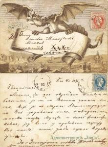 """Прва разгледница на свету, штампана у редакцији часописа """"Змај """" у Бечу 1871. године"""