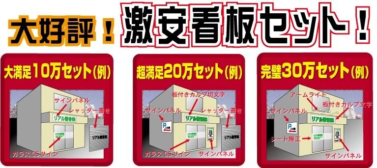 看板 価格 セット激安価格で大阪エリアなら下見・見積り無料!