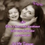 Recado Facebook Mensagem sobre as mães…