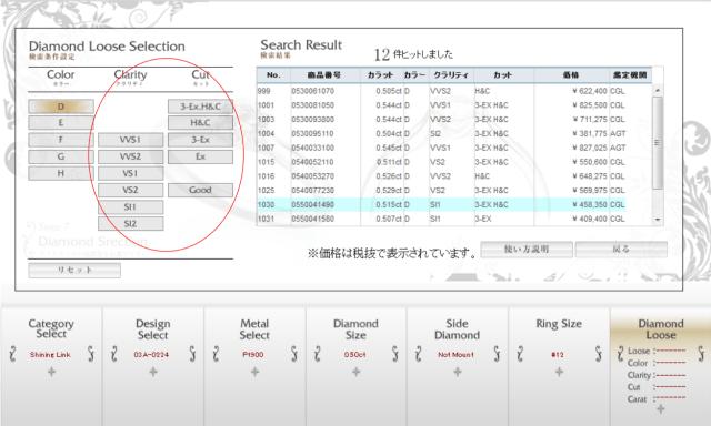 ringordersystem7-2_select