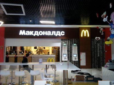 Ресторан Макдоналдс, г. Таганрог, ТЦ Мармелад