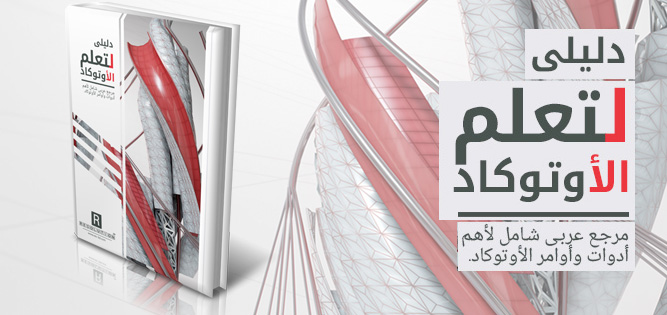 AutoCad-learning-book