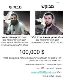 $100,000 bounty on heads of palestinian prisoners