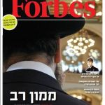 Israel's Orthodox Rabbis Worship God of Mammon, Collect $250-Million Yearly, Largely Off-Books