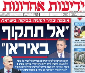obama to israel don't attack iran
