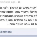 Israeli Army Radio Manager Posts Racist Joke on Social Media