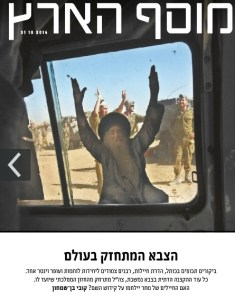 "Haaretz: ""Messianic"" Settler, Roni Alsheikh, Designated Next Shin Bet Chief"
