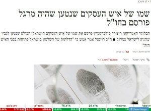 IDF Censors Israeli Media Report Exposing Israeli Double Agent