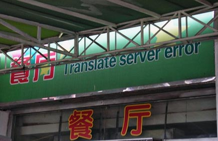 translate server error restaurant, china