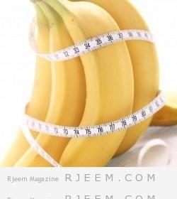 ريجيم الموز و الحليب