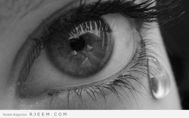 العيون الدامعة - اسباب وطرق علاج العيون الدامعة