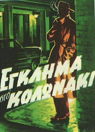 1959-Έγκλημα στο Κολωνάκι