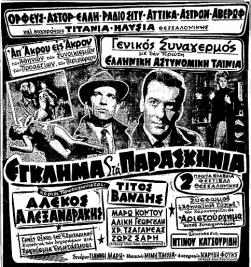 1960-Έγκλημα στα Παρασκήνια