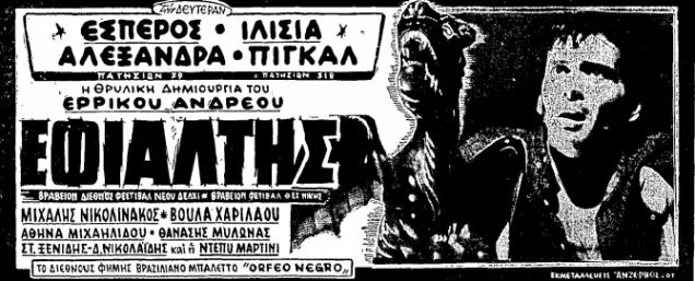 1961-Εφιάλτης