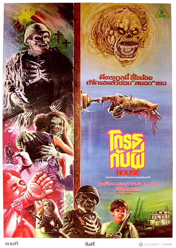 House, 1986 (Thai Film Poster)