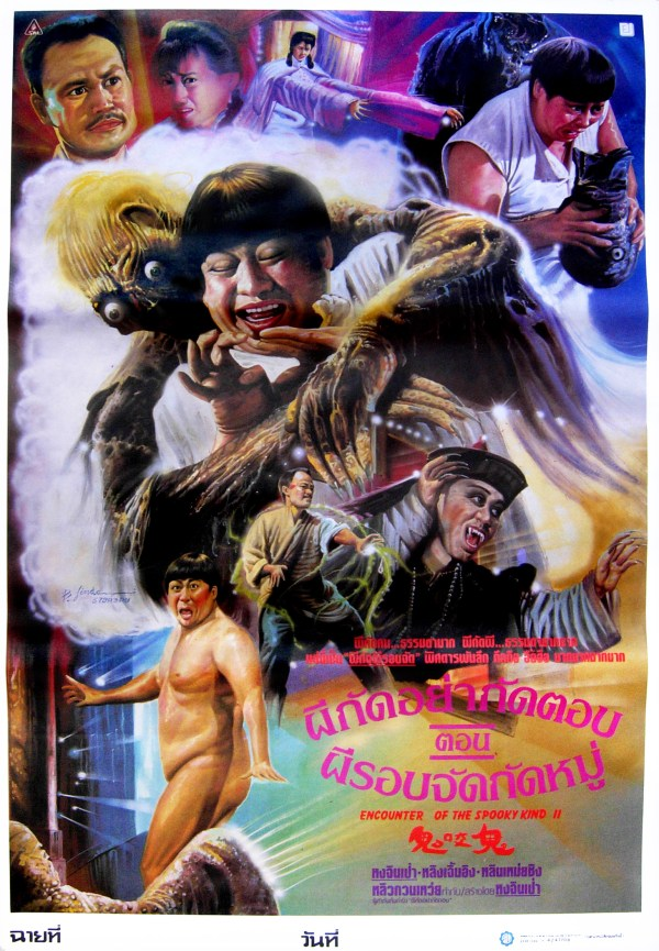 Encounter of the Spooky Kind II, 1990 (Thai Film Poster)