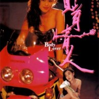 Body Lover (1993) - Tip geun ching yan - Kin Ping Cheng, Julie Lee Wa-Yuet