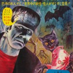 Frankenstein's Monster and a Surprised Cat in a Kimono - Japanese, Horror, 1967