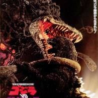 Godzilla vs. Biollante (Toho, 1989)